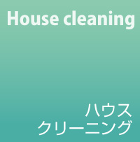HouseCleaning-ハウスクリーニング